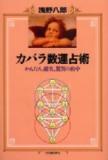 カバラ数運占術